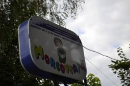 centrul pentru copii strazii